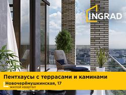 ЖК «Новочерёмушкинская, 17». Скидки до 3% в июле! Сдача уже в этом году! Ипотека от 5%.